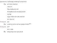 Webbchatt 96 (fantastisk form) av fcapril